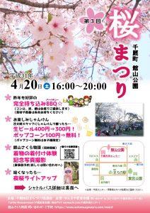 第3回舘山桜まつり(せんまや若者会議) @ 千厩町 舘山公園